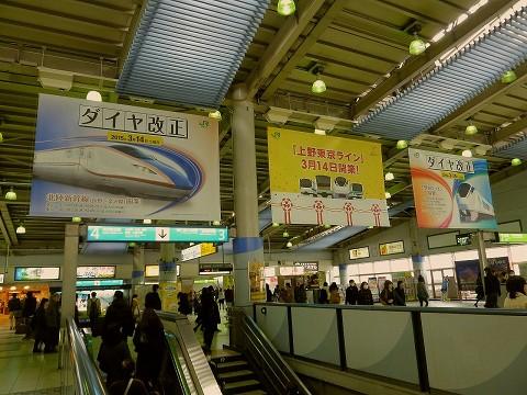 上野東京ライン横断幕@品川'15.3.15