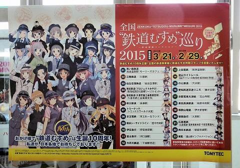 全国鉄道むすめ巡り2015ポスター@栗橋'15.3.21