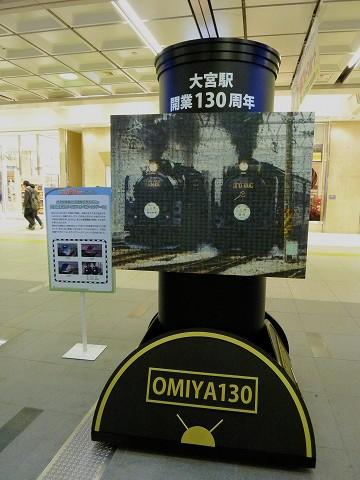 大宮駅開業130周年記念モザイクアート'15.3.24