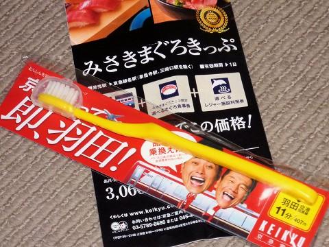 みさきまぐろきっぷ&歯ブラシ'15.4.10