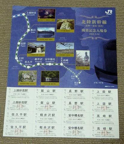北陸新幹線開業記念入場券
