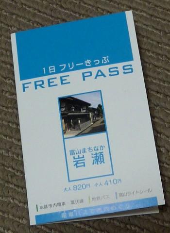 富山まちなか岩瀬フリーきっぷ
