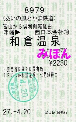 乗車券和倉温泉'15.4.19