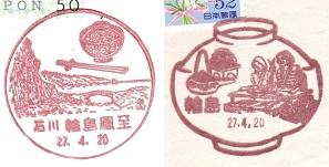 輪島市内郵便局風景印'15.4.20