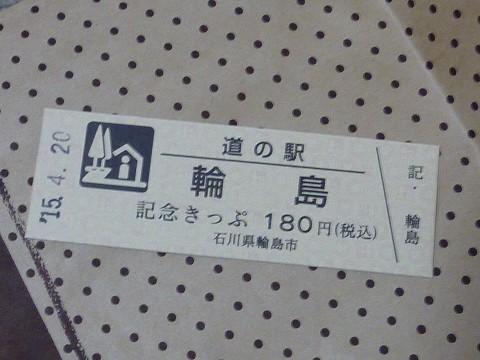 道の駅輪島記念きっぷ