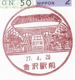 金沢駅前局風景印'15.4.20