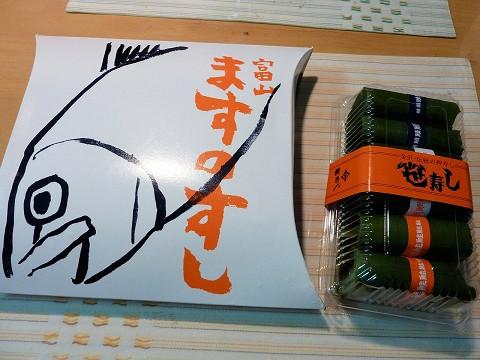 ますのすし&笹寿司'15.4.20
