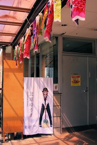 赤城駅改札口'15.4.26