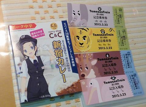 C&C新宿カレー&新TamazooTrain記念乗車券