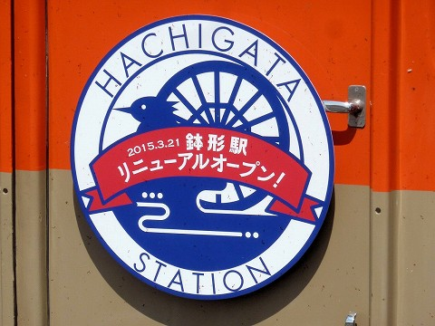 鉢形駅リニューアルオープン記念HM'15.5.3