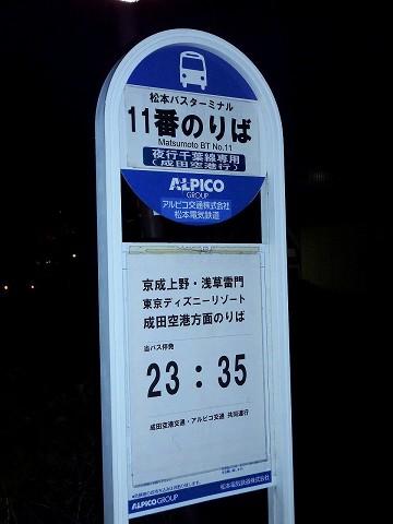 松本バスターミナル11番乗り場'15.5.5