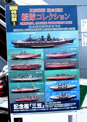 特別展艦隊コレクションポスター@記念艦三笠'15.5.9