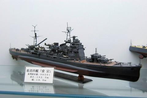 重巡洋艦愛宕模型@記念艦三笠'15.5.9
