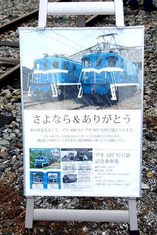 デキ104号&107号引退ボード@わくわく鉄道フェスタ'15.5.16