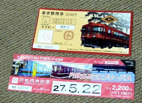 丹鉄フリーきっぷ&あかまつ整理券