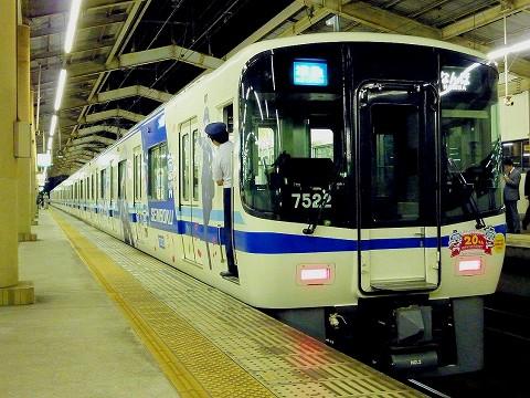 泉北高速鉄道7020系@天下茶屋'15.5.22