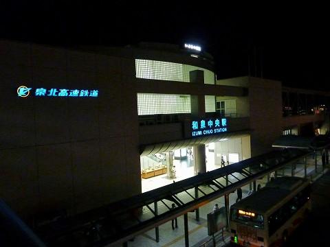 和泉中央駅舎'15.5.22