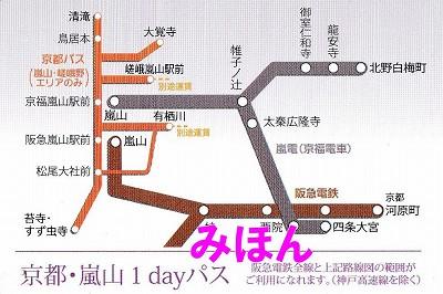京都・嵐山1dayパス'15.5.23