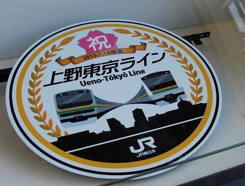 上野東京ラインHM@鉄道博物館'15.5.24-1