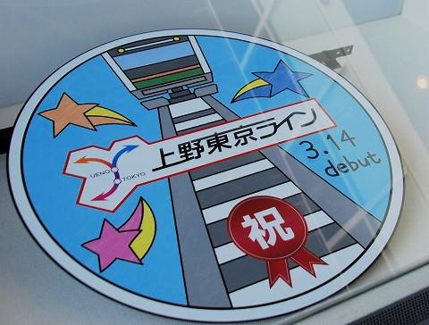 上野東京ラインHM@鉄道博物館'15.5.24-2