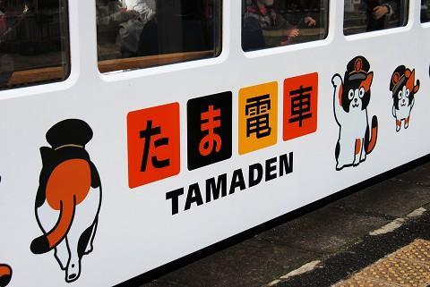 たま電車ラッピング'12.3