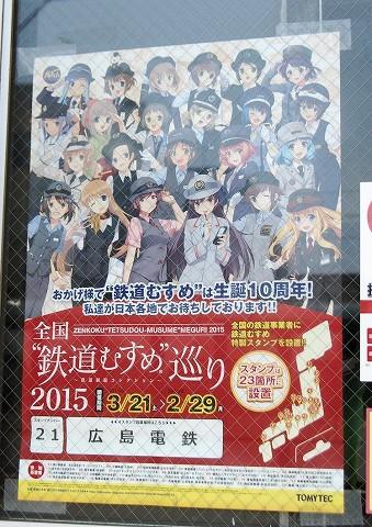 全国鉄道むすめ巡り2015ポスター@広電本社前'15.6.12