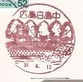 広島白島中局風景印'15.6.12