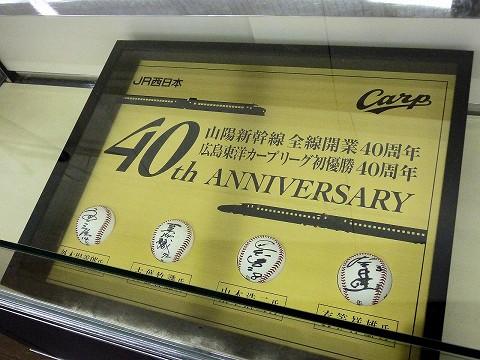 山陽新幹線開業&広島カープ優勝記念プレート@広島'15.6.12