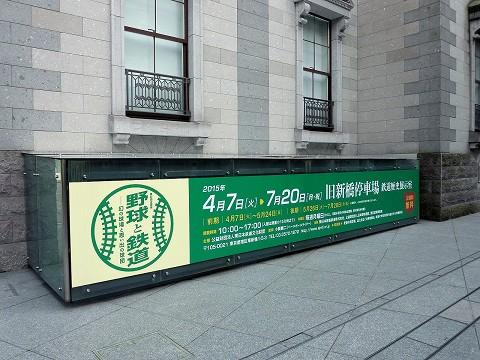 企画展野球と鉄道横断幕@旧新橋停車場'15.6.20