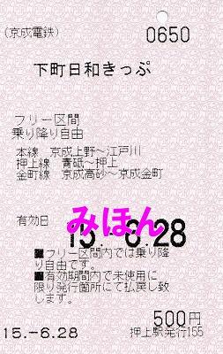 下町日和きっぷ'15.6.28