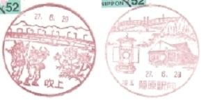 吹上局&籠原駅前局風景印'15.6.29