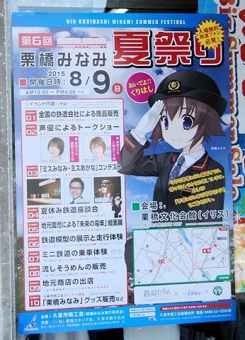 栗橋みなみ夏祭りポスター'15.7.12