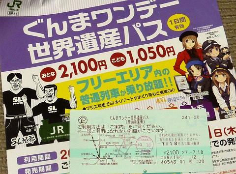 ぐんまワンデー世界遺産パス'15.7.20
