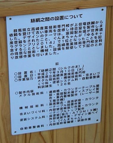 待合室説明書き'15.7.18