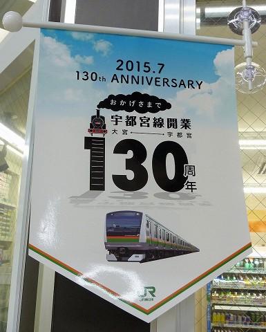 宇都宮線開業130周年フラッグ@久喜'15.7.18