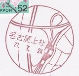 名古屋上社局風景印'15.7.24