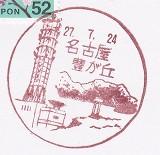 名古屋豊が丘局風景印'15.7.24
