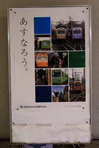 四日市あすなろう鉄道ポスター'15.7.24