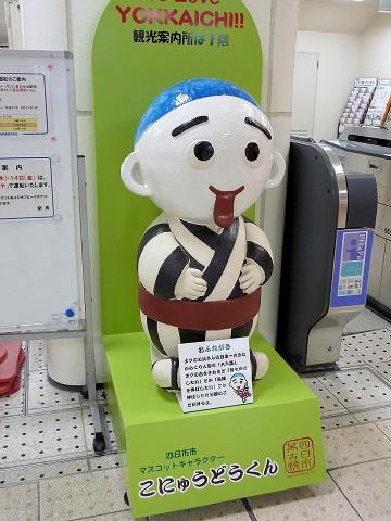 こにゅうどうくん@近鉄四日市'15.7.24