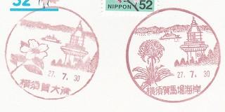 横須賀周辺風景印'15.7.30