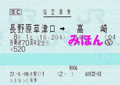 吾妻線開業70周年記念号指定券'15.8.1