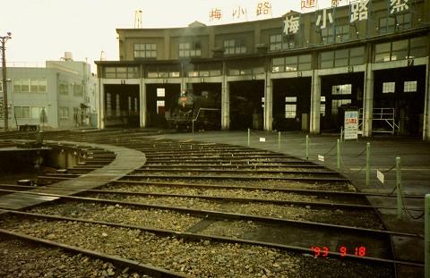 梅小路蒸気機関車館'93.9