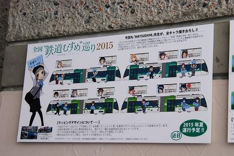ラッピング列車イラスト@栗橋みなみ夏祭り1