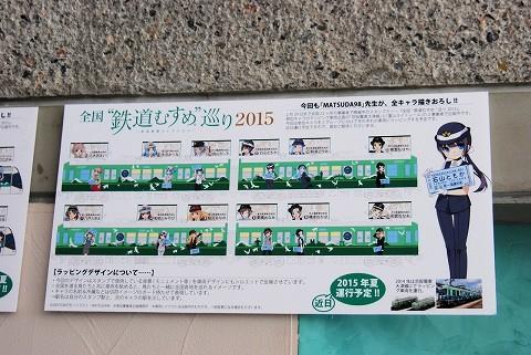ラッピング列車イラスト@栗橋みなみ夏祭り2
