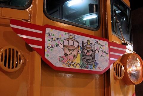 歓迎ヘッドマーク@鉄道博物館'15.8.22