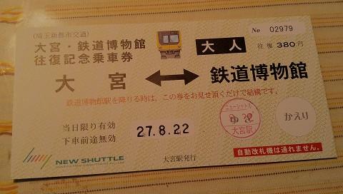 往復記念乗車券'15.8.22
