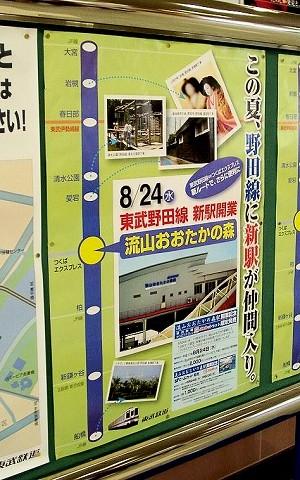 流山おおたかの森駅開業ポスター'05.8.24