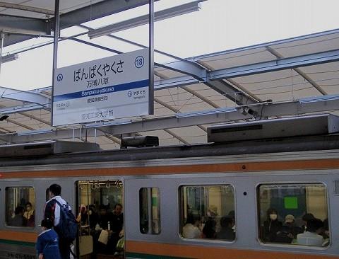 万博八草駅名板'05.3