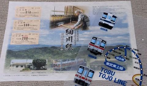 細川紙無形文化遺産登録記念乗車券