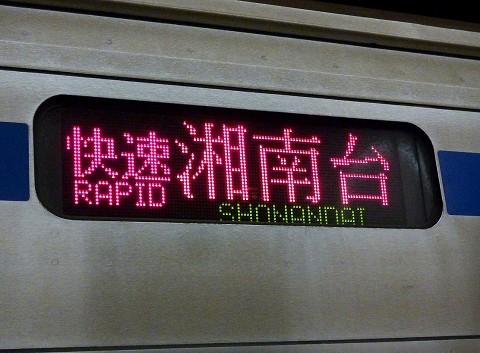 快速湘南台行きLED表示'15.9.5